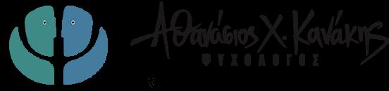 Αθανάσιος Κανάκης – Ψυχολόγος